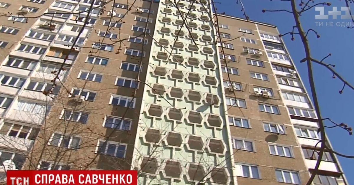 Жилье и деньги Надежды Савченко: квартира на Троещине и права на книгу