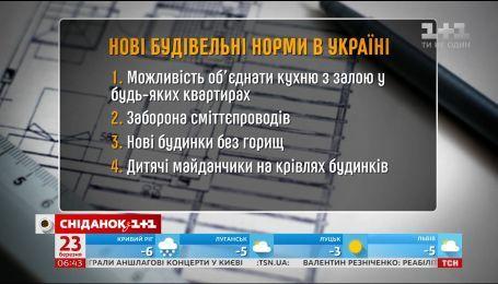 Дом по своему усмотрению: украинцы смогут законно перепланировать квартиры