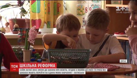 Латвійські школи перейдуть на державну мову викладання до 2022-го