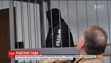 В Харькове избрали меру пресечения трем агентам российских спецслужб