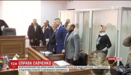 Шевченківський районний суд Києва взявся розглядати справу Надії Савченко
