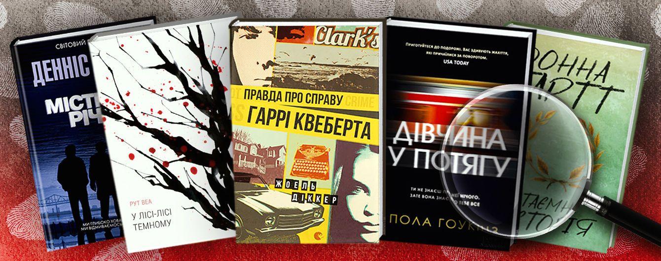 5 детективів, з якими ви забудете про усе на світі