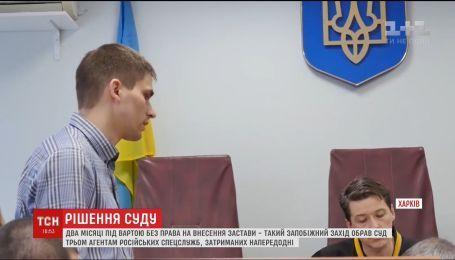 Затриманим агентам російських спецслужб обрали запобіжний захід у Харкові