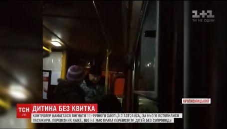 Контроллер пытался выгнать ребенка из автобуса в Кропивницком из-за отсутствия билета