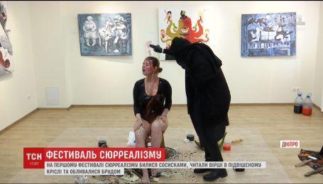 В Днепре начался первый фестиваль сюрреализма