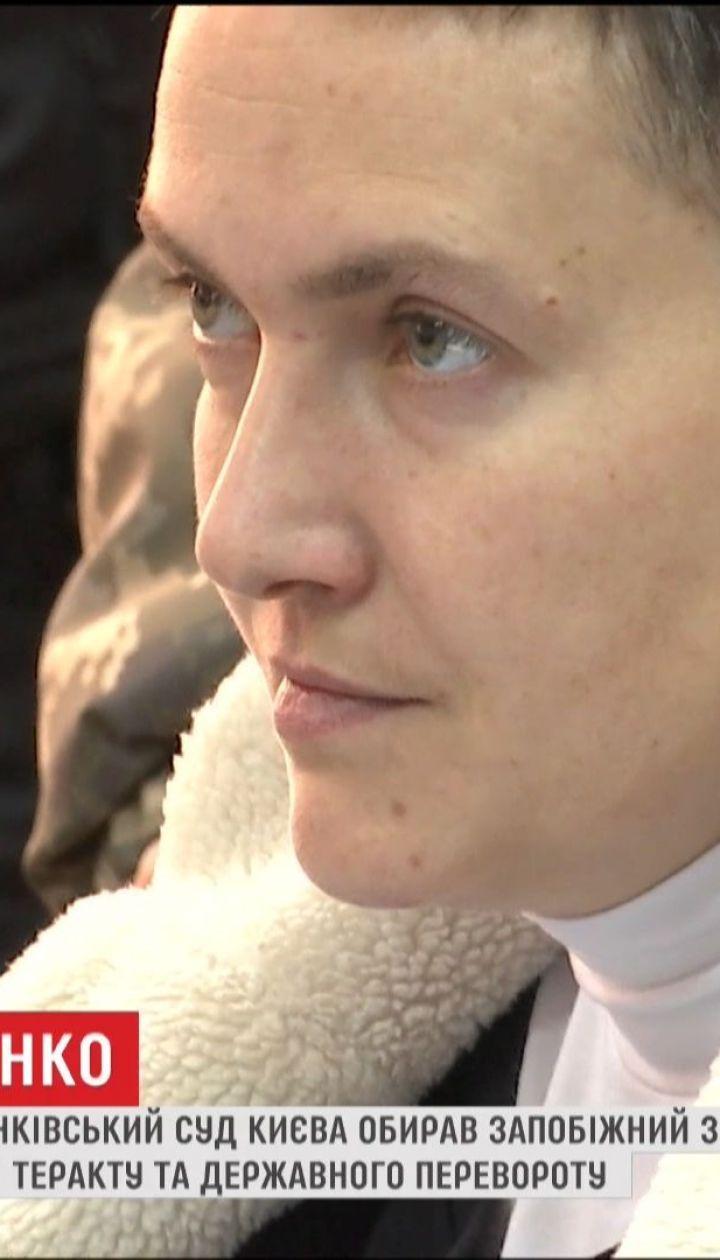 Суд постановил для Надежды Савченко два месяца в изоляторе без права внесения залога