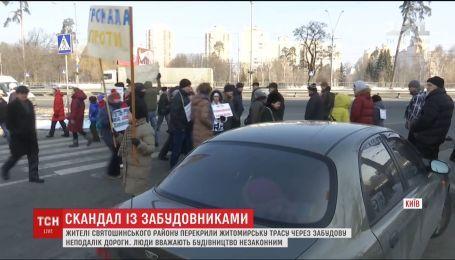Жителі Святошинського району столиці перекрили трасу через скандал із забудовниками