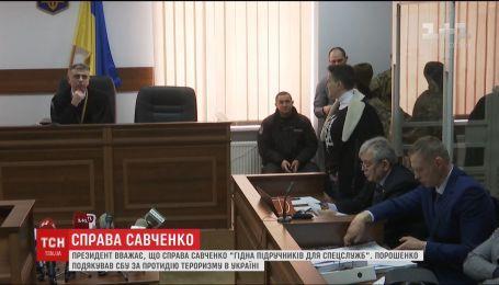 """""""Гідна бути в підручниках для спецслужб"""": Порошенко прокоментував справу Савченко"""