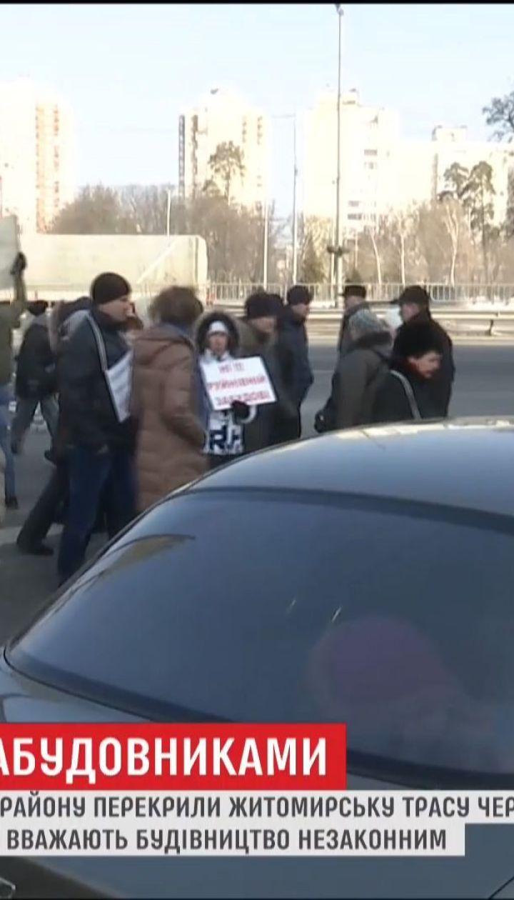 Жители Святошинского района столицы перекрыли трассу из-за скандала с застройщиками