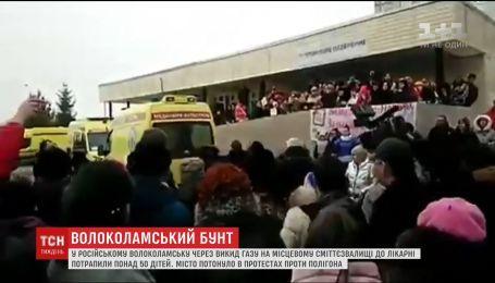 Десятки дітей шпиталізували через викид газу на сміттєзвалищі у російському Волоколамську