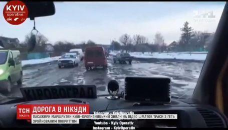 В Сети появилось видео с кадрами разрушенной трассы государственного значения