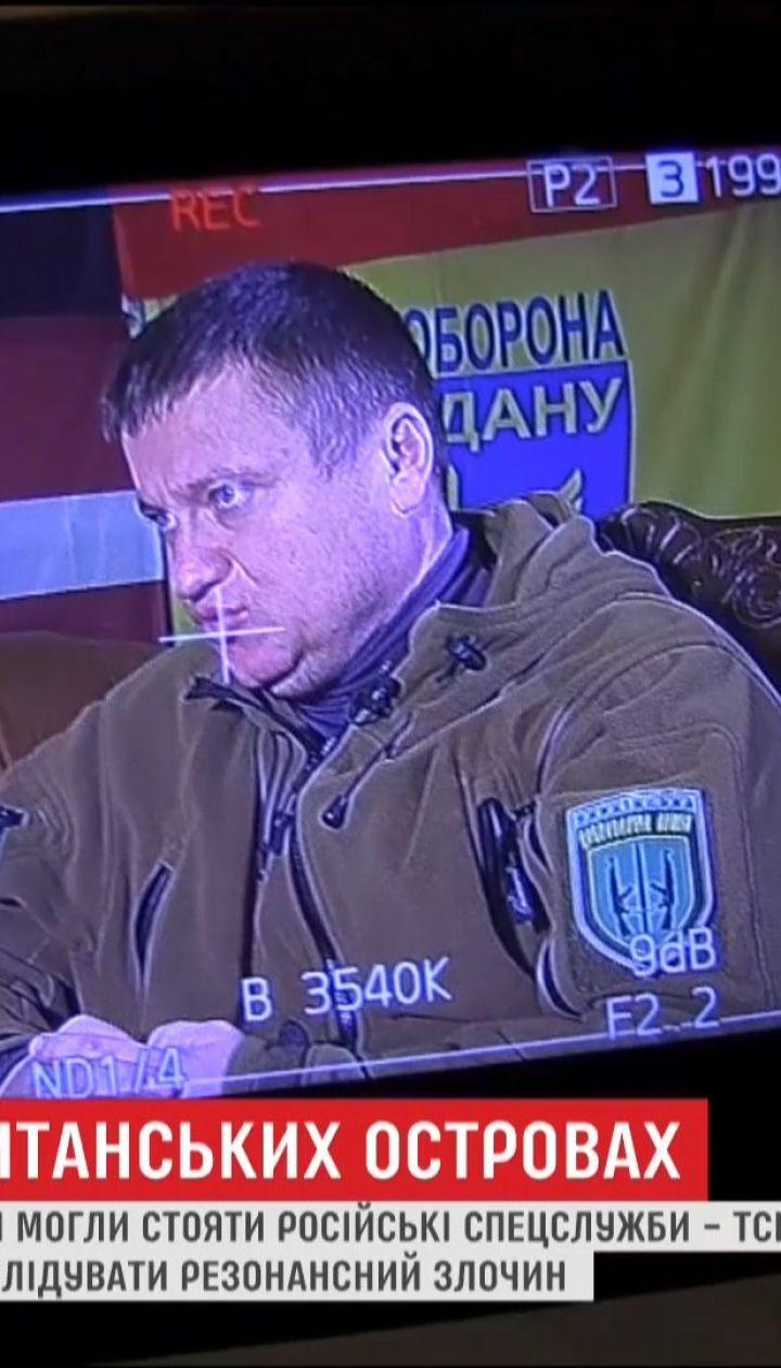 """В смерти друга Украины на Британских островах нашелся """"русский след"""""""