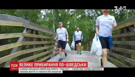 В Швеции придумали новый вид спорта, что способствует очищению улиц от мусора