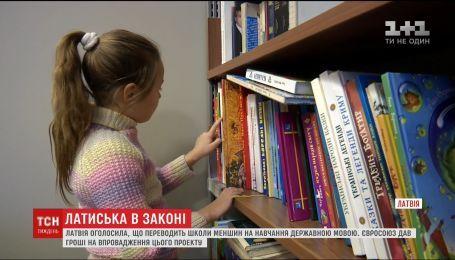 Критика РФ і неготовність учителів: у школах нацменшин Латвії вводять навчання державною мовою