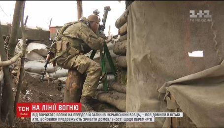Від ворожого вогню на Сході загинув український військовий