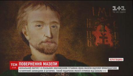Портрет с реальным изображением гетмана Мазепы украсит исторический заповедник на Черниговщине
