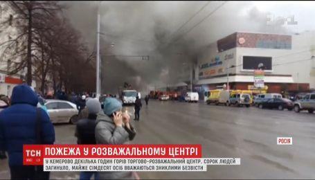 Щонайменше 37 людей загинули під час пожежі ТЦ у російському Кемерові