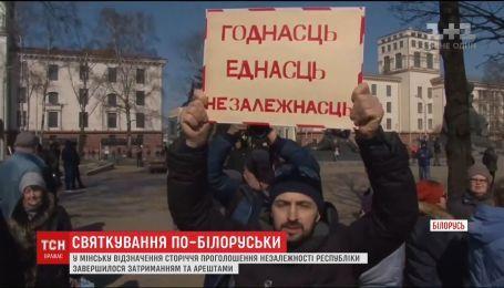 100-річчя проголошення незалежності Білорусі відзначили масовими арештами
