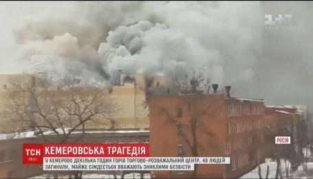 Спасатели разбирают завалы после пожара в ТРЦ в Кемерово