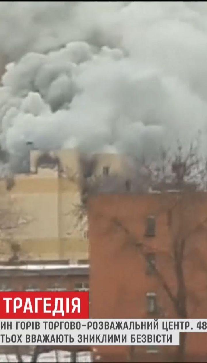 Рятувальники розбирають завали після пожежі у ТРЦ в Кемерові