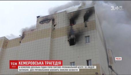 Кількість загиблих в масштабній пожежі у Кемерові зросла до 53 людей