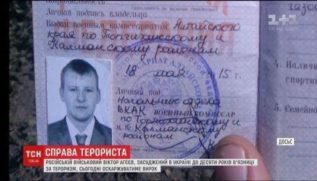 Російський військовий Віктор Агеєв оскаржуватиме свій вирок в суді