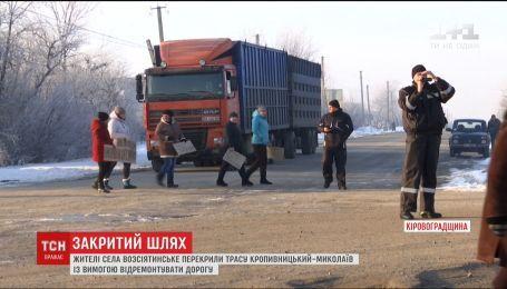 Люди перекрили трасу Кропивницький-Миколаїв з вимогою відремонтувати дорогу
