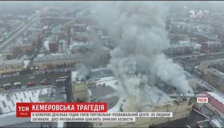 У ТРЦ в російському Кемерові поновилася пожежа