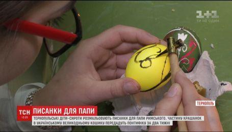У Тернополі півсотні дітей-сиріт взялися малювати крашанки для Папи Римського