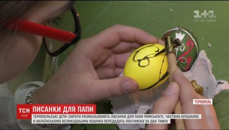 В Тернополе полсотни детей-сирот взялись рисовать пасхальные яйца для Папы Римского