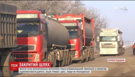Частина траси Кропивницький-Миколаїв непроїзна через протест місцевих жителів