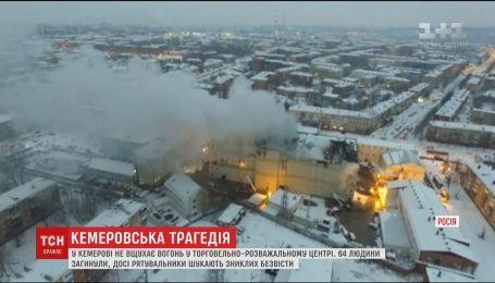 У ТРЦ в Кемерові відновилася пожежа