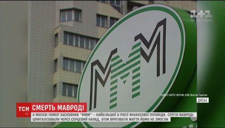 """В Москве умер основатель финансовой пирамиды """"МММ"""""""