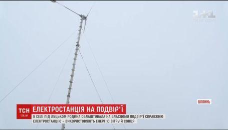 На Волыни семья обустроила дома мини-электростанцию