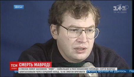 """От сердечного приступа умер основатель """"МММ"""" Сергей Мавроди"""