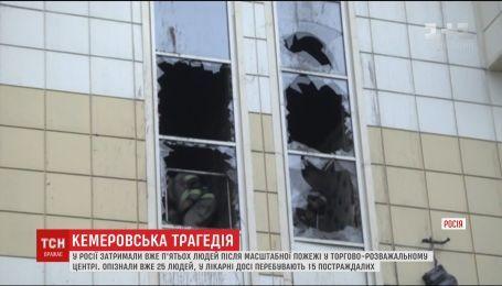 Кемеровська трагедія. У Росії затримали охоронця, який відключив систему оповіщення