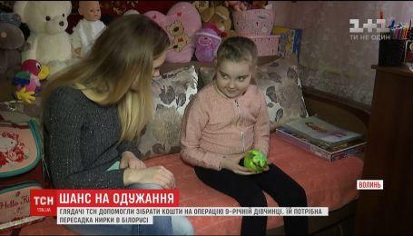 Зрители ТСН помогли собрать средства на операцию 9-летней Оли из Волыни