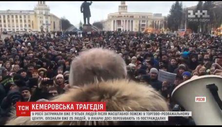 В Кемерово сотни людей вышли на массовый митинг
