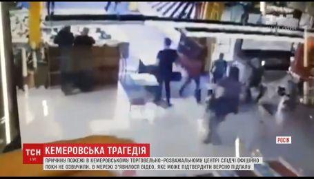 В Сети появилось видео первых минут пожара в Кемерово