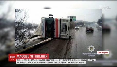 Семь автомобилей столкнулись на трассе вблизи Чугуева
