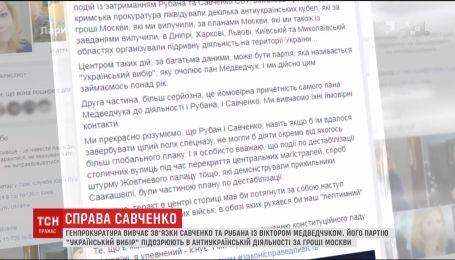 """Партію Медведчука """"Український вибір"""" підозрюють в антиукраїнській діяльності"""