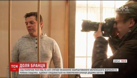 Российский суд по делу украинского журналиста Сущенко объявил перерыв