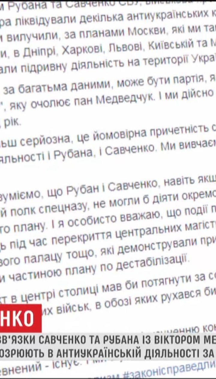 """Партию Медведчука """"Украинский выбор"""" подозревают в антиукраинской деятельности"""