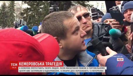 В Кемерово тысячи людей требуют отставки местной власти