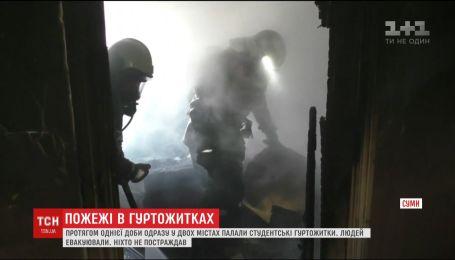 Почти 40 студентов пришлось эвакуировать из общежитий, которые горели в Днепре и Сумах