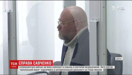 Генпрокуратура досліджує зв'язок Савченко та Рубана з Медведчуком