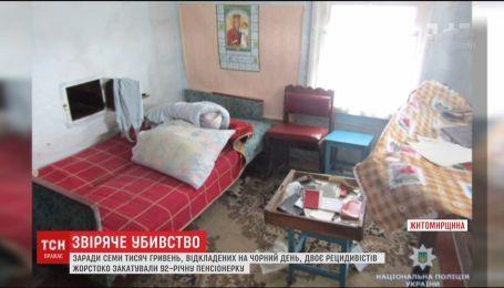 Двое рецидивистов замучили 92-летнюю женщину ради семи тысяч гривен