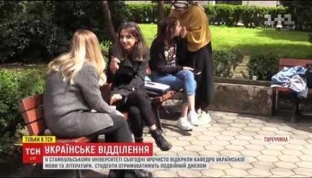 В Стамбульском университете открыли отделение украинского языка и литературы