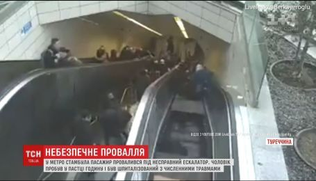 В метро Стамбула пассажир провалился под неисправный эскалатор
