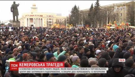 Хвиля мітингів прокотилася Росією після трагедії у Кемерові